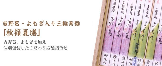 吉野葛・よもぎ入り三輪素麺「秋篠夏膳」