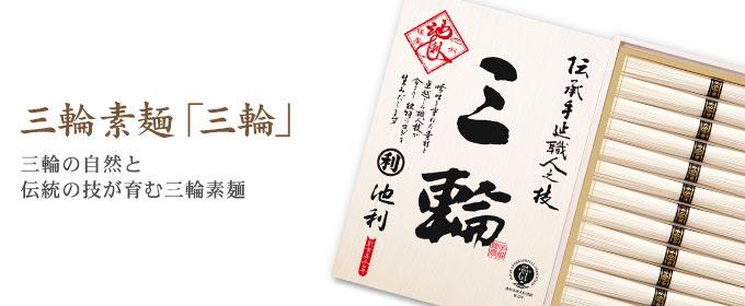 三輪素麺「三輪」