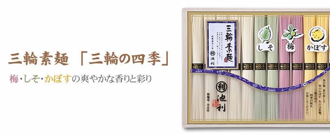 三輪素麺「三輪の四季」